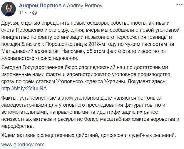 Портнов об отдыхе Порошенко