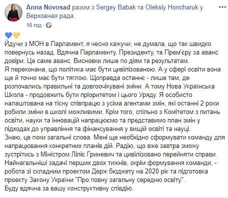 Пост Анны Новосад