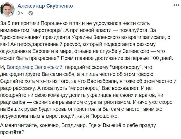 пост Скубченко
