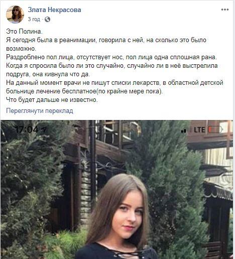Пост Златы Некрасовой о девушке, которой стреляли в лицо