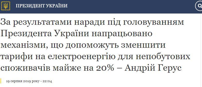 президент тарифы