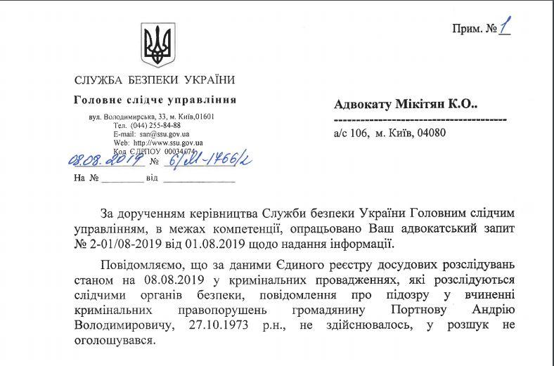 Продолжение письма Портнову из Прокуратуры АРК