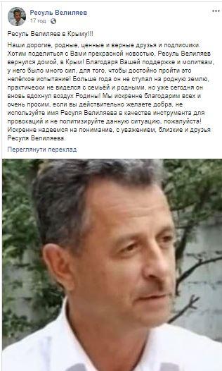 Ресуль Велиляев возвратился домой