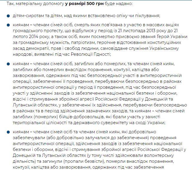 Соцвыплаты для киевлян ко Дню независимости