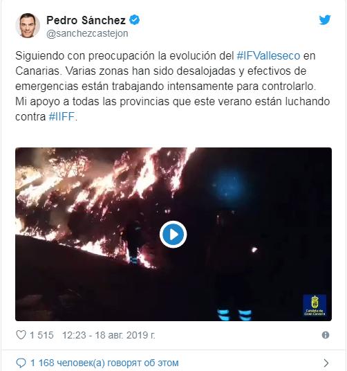 твиттер Педро Санчес