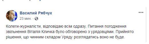Василий Рябчук об отказе КМУ увольнять Кличко