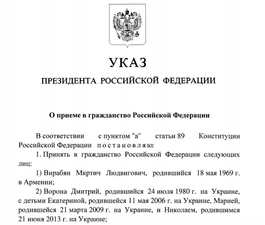 ворона получил гражданство РФ