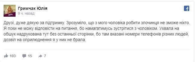 Юлия Грымчак