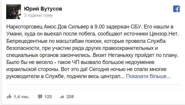 Юрий Бутусов о наркобароне