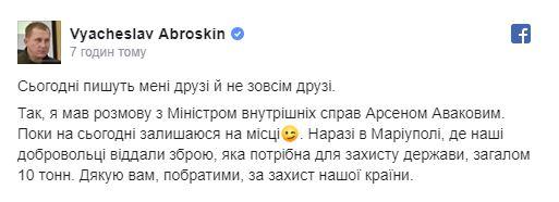 Аброськин пост