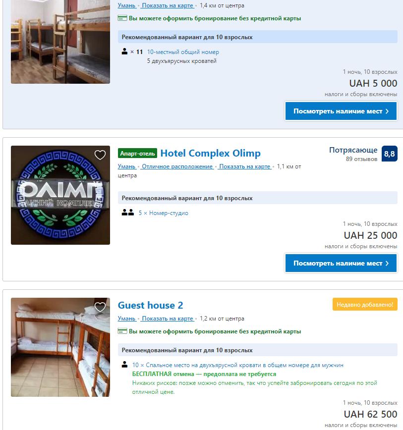 booking.com скрин
