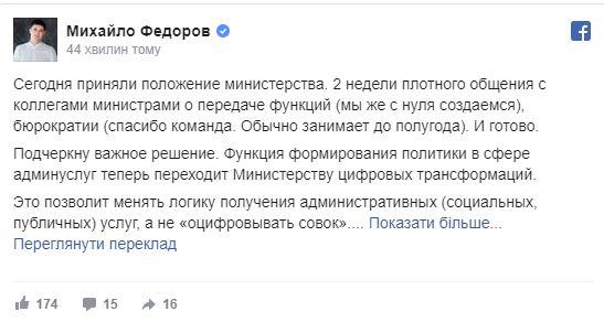 Фёдоров о справках
