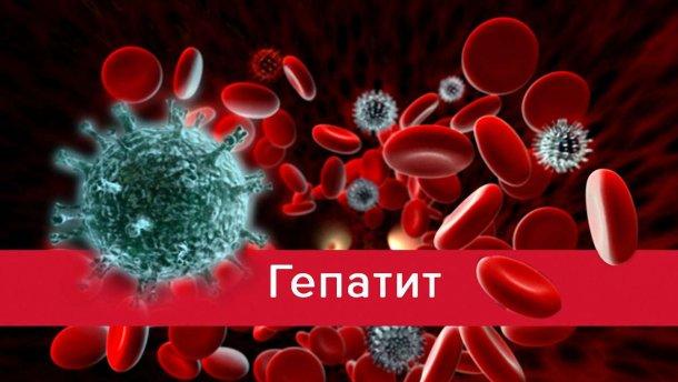 гепатит болезнь заражение