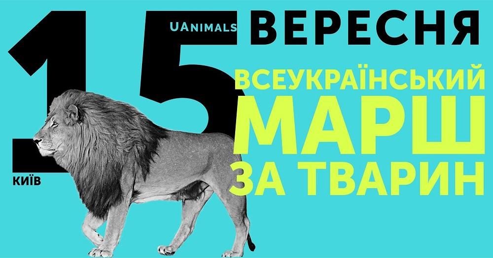 марш зоозащитников