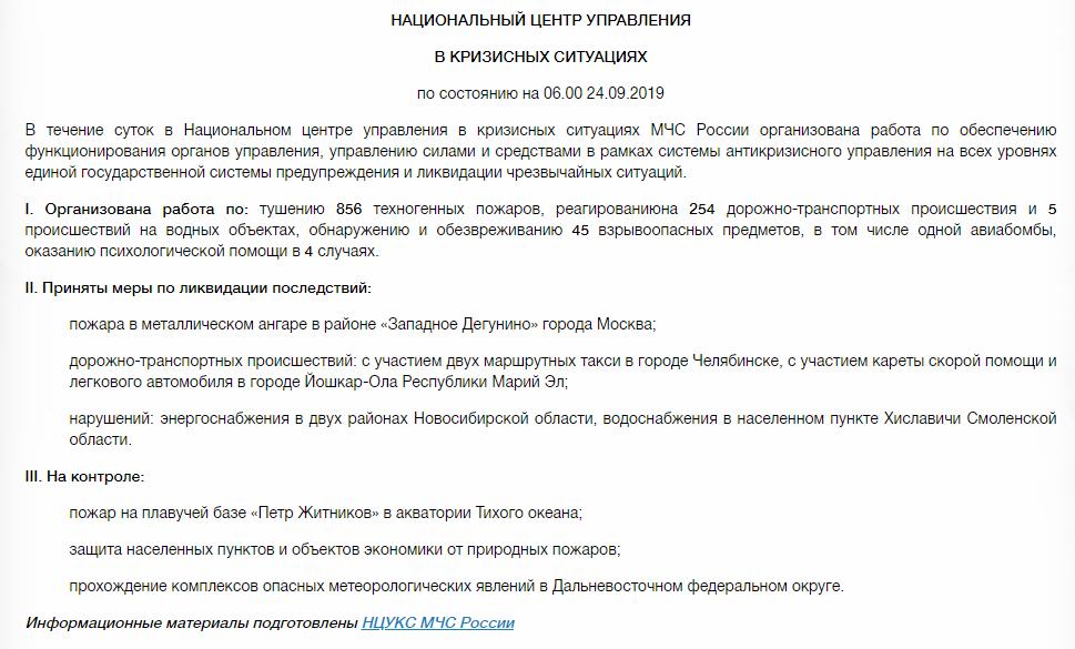 мчс россии скрин