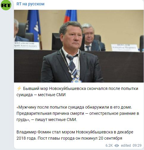 мэр Новокуйбышевска скрин