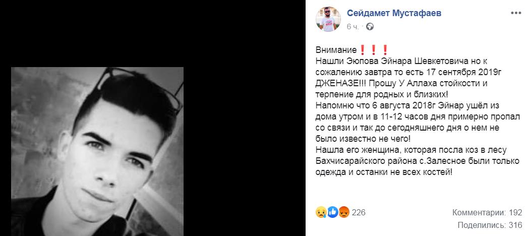 Мустафаев скрин