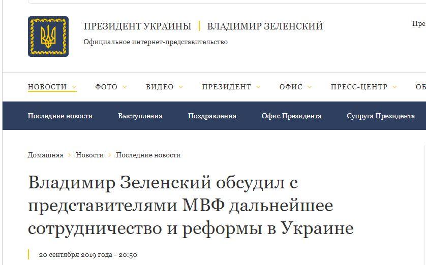 МВФ Зеленский