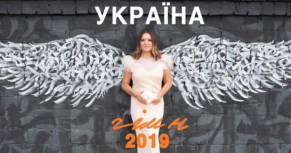 Наталья Могилевская гимн Украины