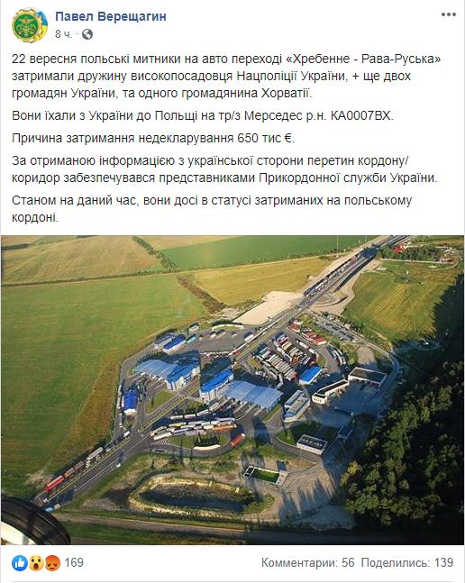 Павел Верещагин фейсбук