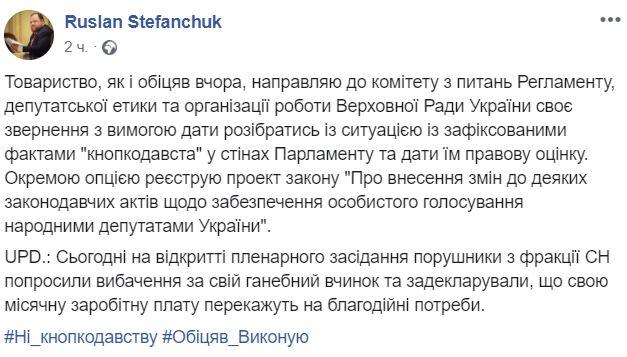 пост Стефанчука