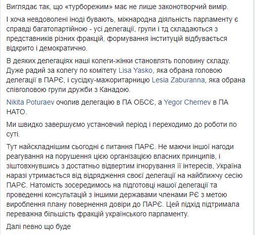 пост Яременко