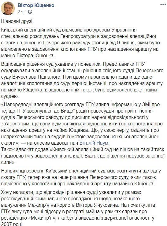 пост Ющенко