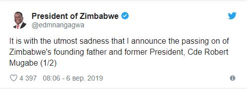 президент Зимбабве скрин