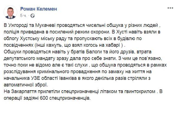 Роман Келеман