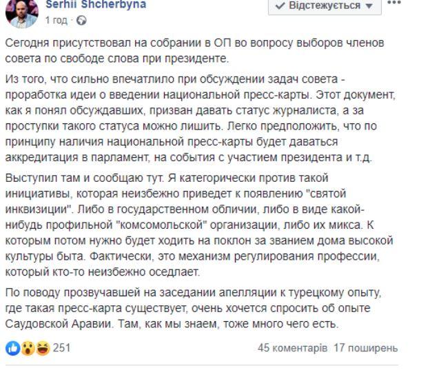 Сергей Щербина о пресс-картах