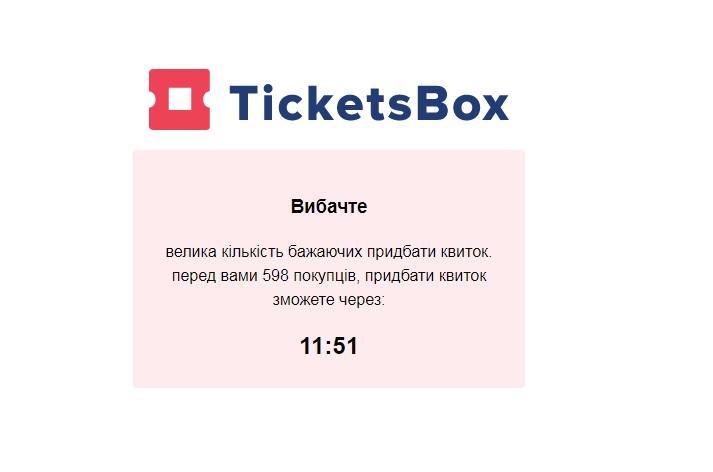 скрин билеты