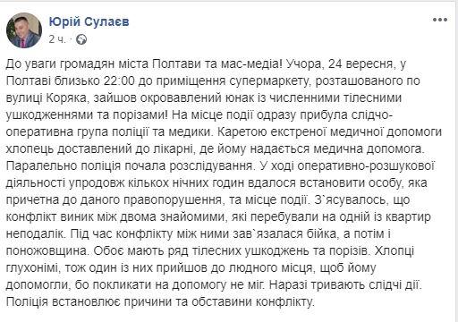 Сулаев