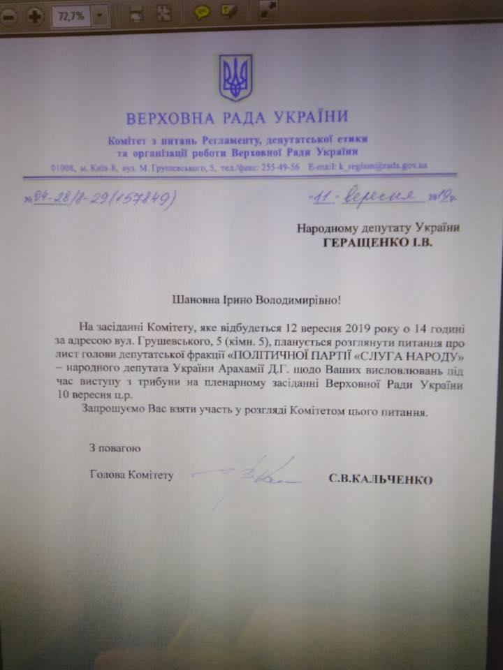вызов Геращенко