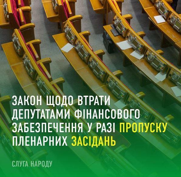 закон о лишении депутатов выплат