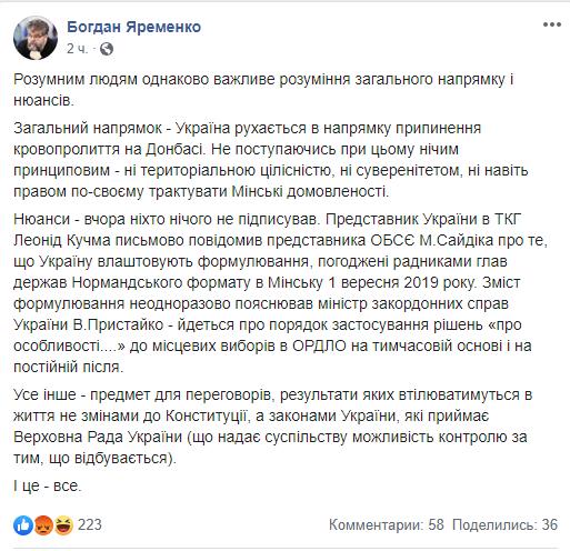 Богдан Яременко скрин