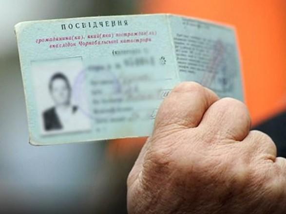 чернобылец удостоверение