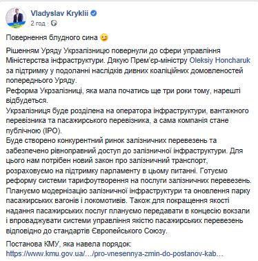 Криклий о возвращении Укразализныци