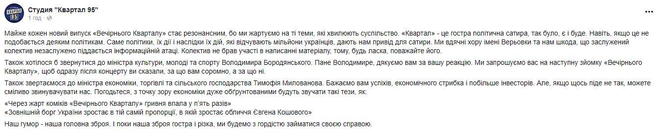 Квартал 95 о критике хора Верёвки