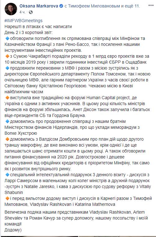 МАркарова скрин