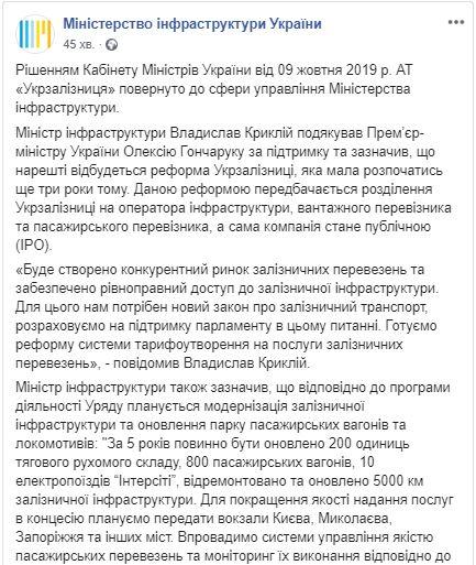 Мининфраструктуры о возвращении Укрзализныци