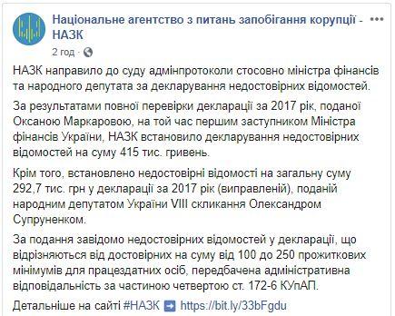 НАПК о Маркаровой и Супруненко