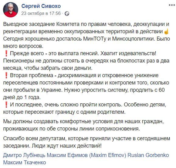 пост Сивохо