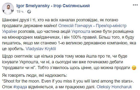 пост Смелянского