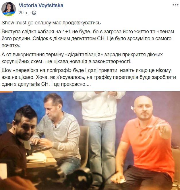 пост Войцицкой