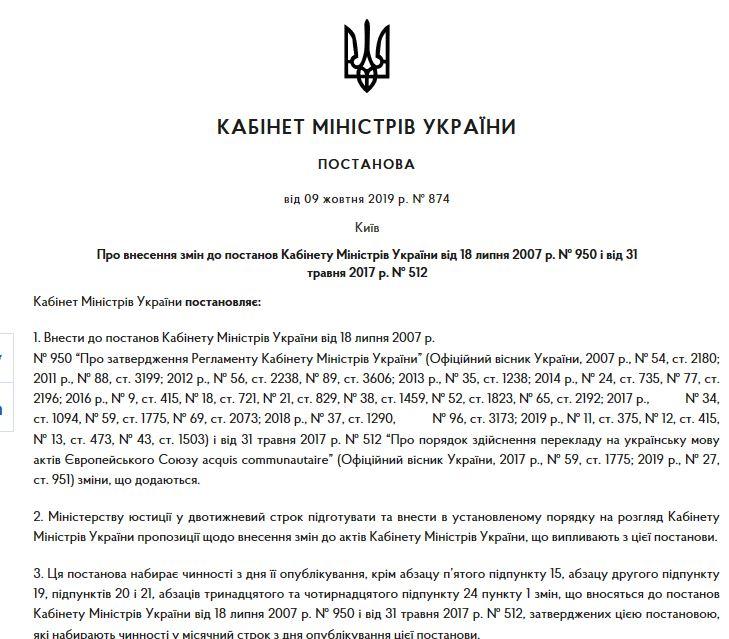 Постановлении КМу о возвращении Укрзализныци