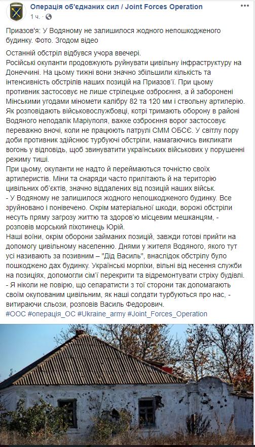 штаб ООС скрин