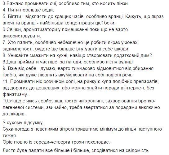 скрин Диденко