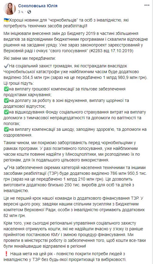 соколовская скрин