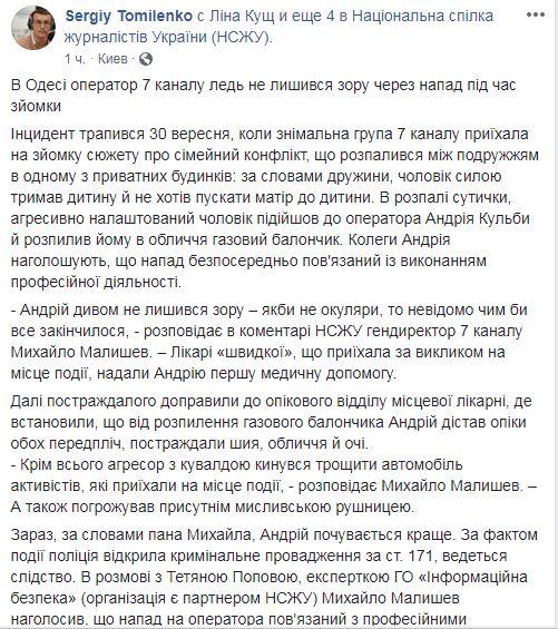 Томиленко