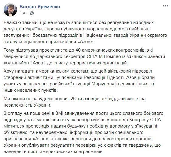 Яременко - ФБ